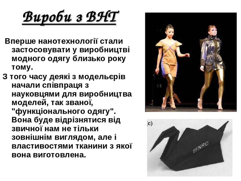 Вироби з ВНТ Вперше нанотехнології стали застосовувати у виробництві модного ...