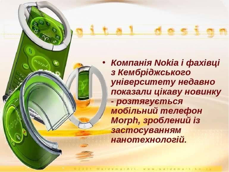 Компанія Nokia і фахівці з Кембріджського університету недавно показали цікав...