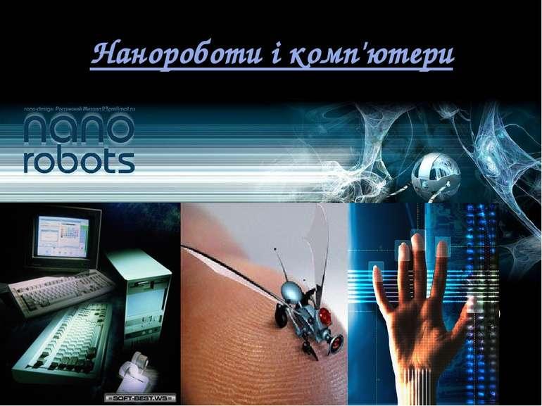 Нанороботи і комп'ютери
