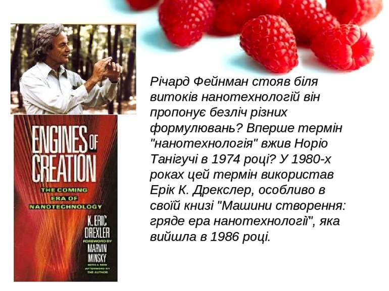 Річард Фейнман стояв біля витоків нанотехнологій він пропонує безліч різних ф...