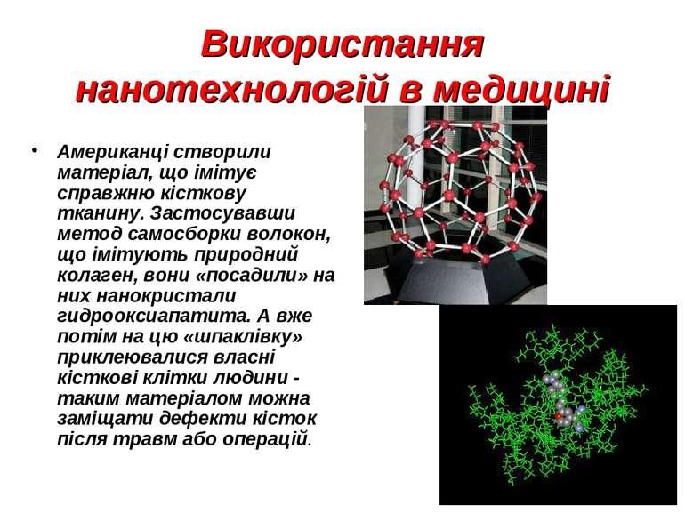 Використання нанотехнологій в медицині Американці створили матеріал, що іміту...