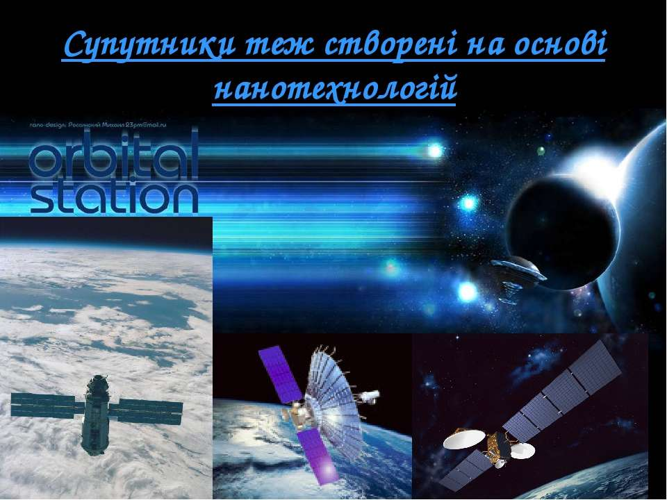 Супутники теж створені на основі нанотехнологій