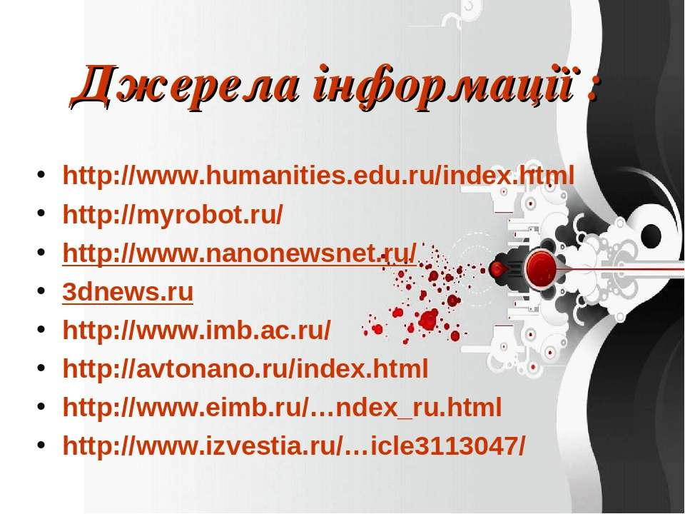 Джерела інформації : http://www.humanities.edu.ru/index.html http://myrobot.r...