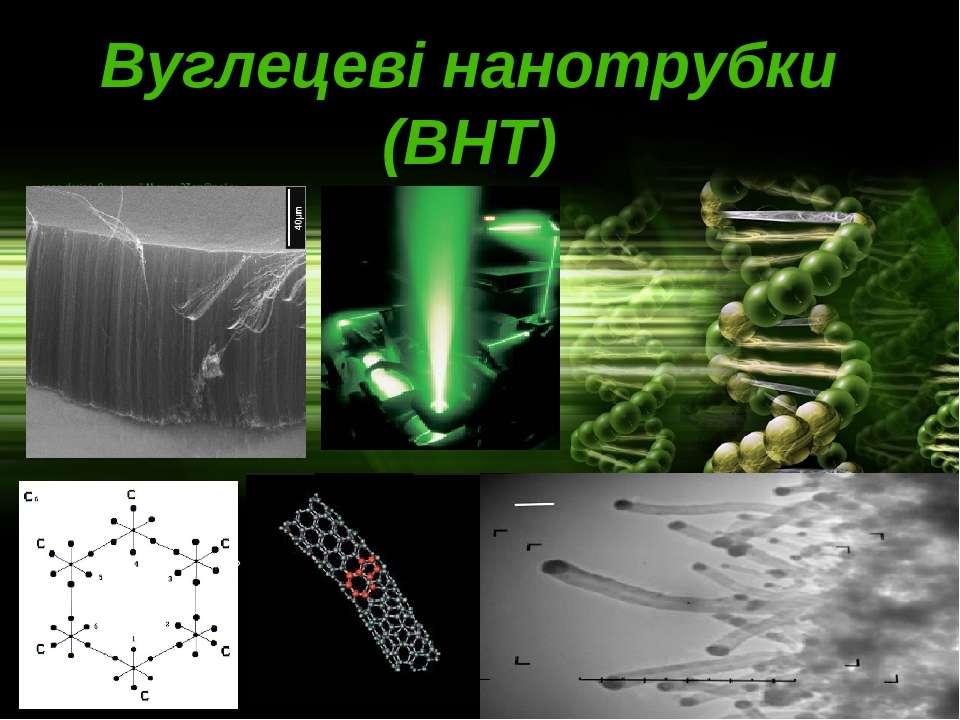Вуглецеві нанотрубки (ВНТ)
