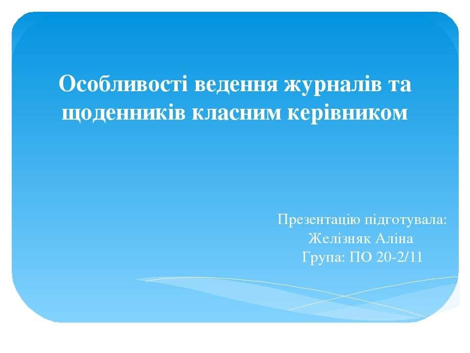 Особливості ведення журналів та щоденників класним керівником Презентацію під...
