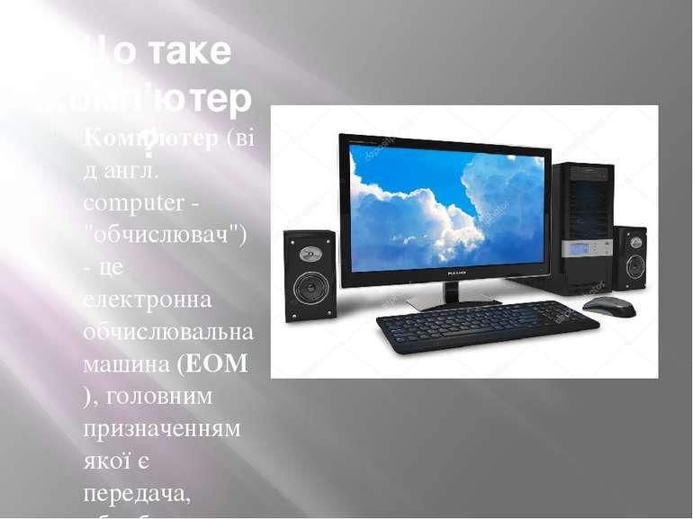 """Що таке комп'ютер? Комп'ютер(від англ. computer - """"обчислювач"""") - це електро..."""