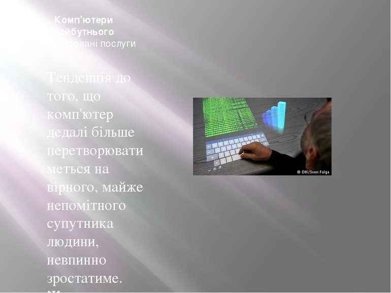 Комп'ютери майбутнього Вмонтовані послуги Тенденція до того, що комп'ютер дед...