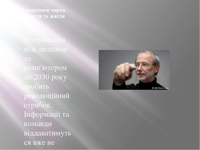 Управління через відчуття та жести Комунікація між людиною та комп'ютером до ...
