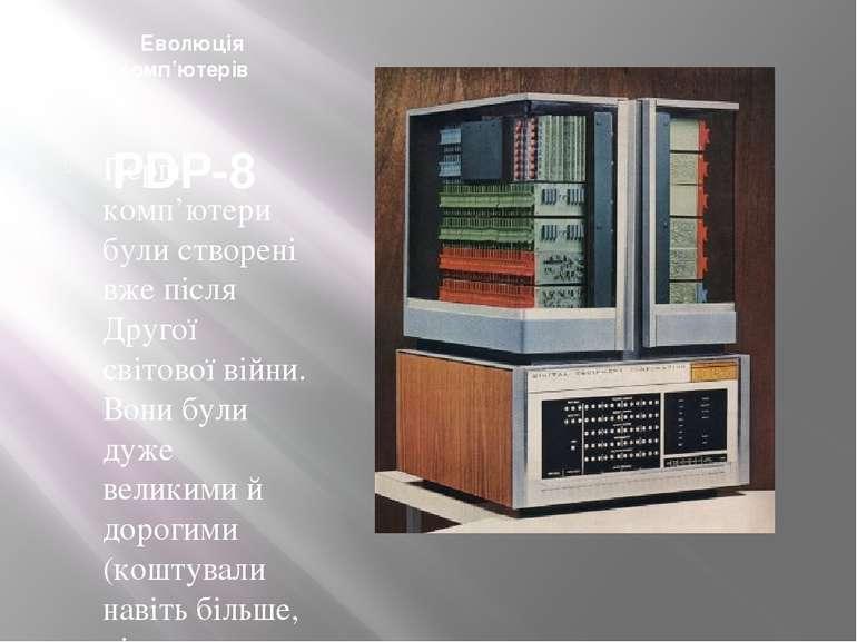 Еволюція комп'ютерів PDP-8 Перші комп'ютери були створені вже після Другої св...