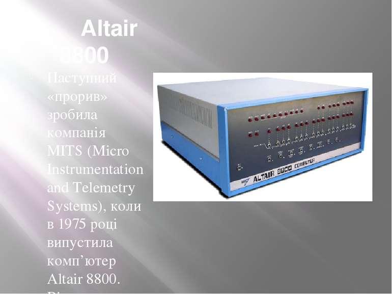 Altair 8800 Наступний «прорив» зробила компанія МІТS (Micro Instrumentation a...