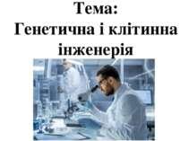 Тема: Генетична і клітинна інженерія