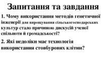 Запитання та завдання 1. Чому використання методів генетичної інженерії для в...
