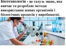Біотехнологія - це галузь знань, яка вивчає та розробляє методи використання ...