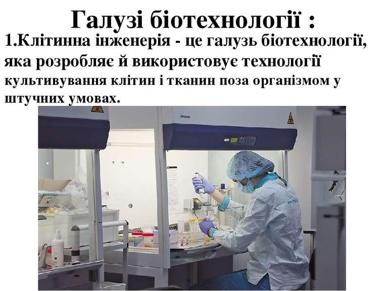 Галузі біотехнології : 1.Клітинна інженерія - це галузь біотехнології, яка ро...