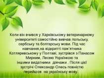 Коли він вчивсяу Харківському ветеринарному університеті самостійно вивчав п...