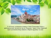 У 1919 році,залишивши родину в Києві,Олександр Олесь з дипломатичним паспор...