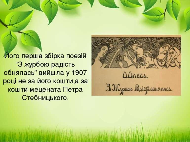 """Його перша збірка поезій """"З журбою радість обнялась"""" вийшла у 1907 роціне за..."""
