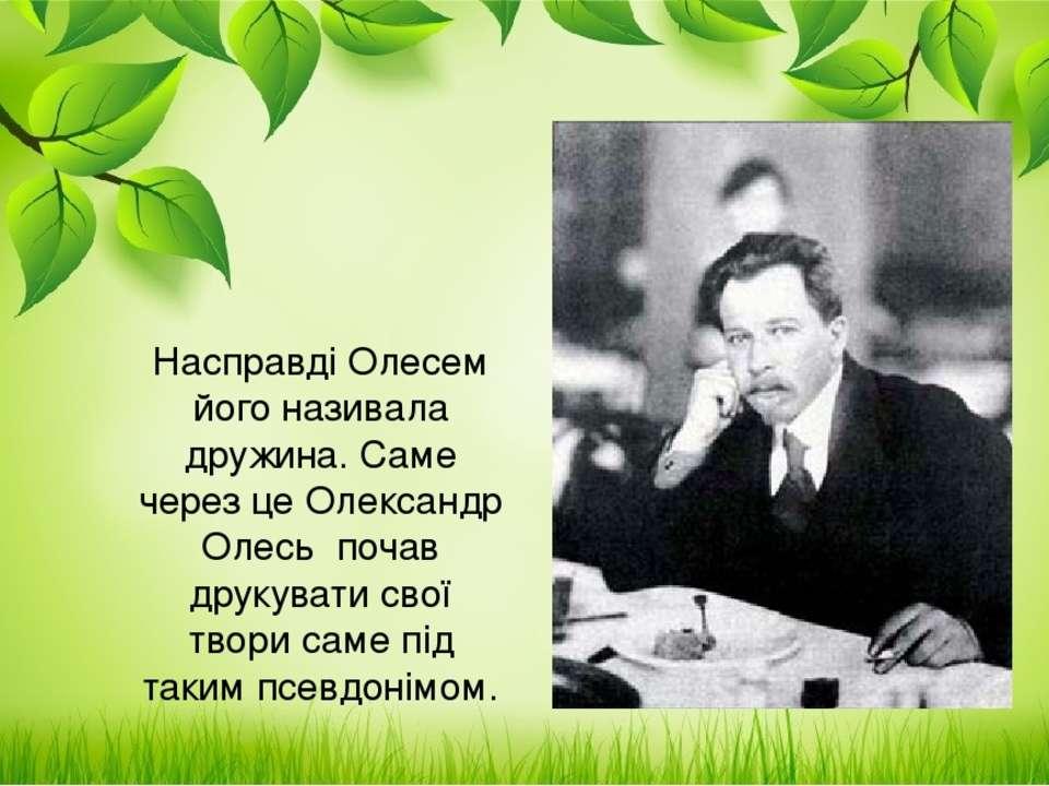 НасправдіОлесем його називала дружина. Саме через це Олександр Олесьпочав ...