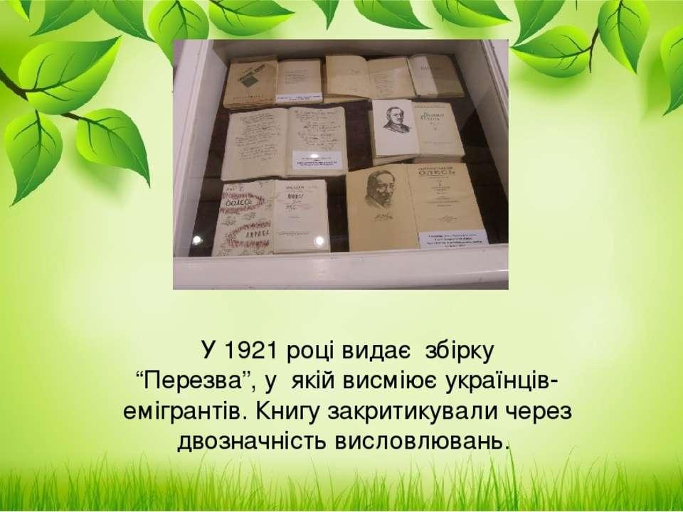 """У 1921 році видаєзбірку """"Перезва"""",уякійвисміюєукраїнців-емігрантів.Кн..."""