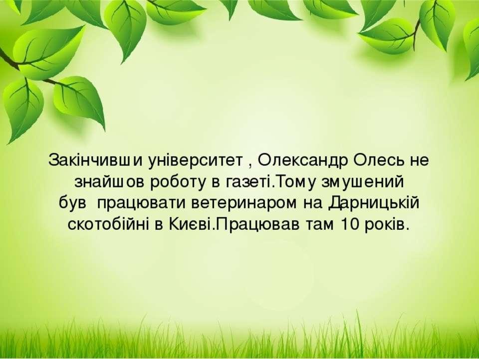 Закінчившиуніверситет,Олександр Олесьне знайшов роботу в газеті.Тому змуш...