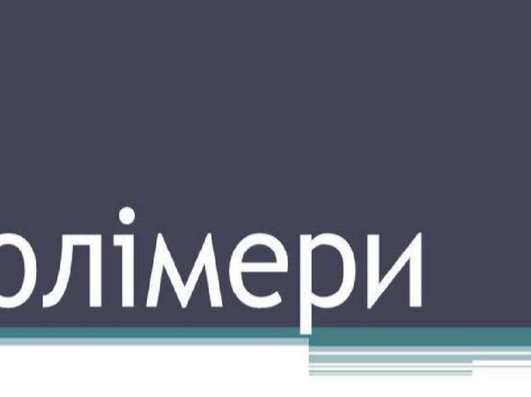 Підготувати Бобровська Юля , Темченко Женя z