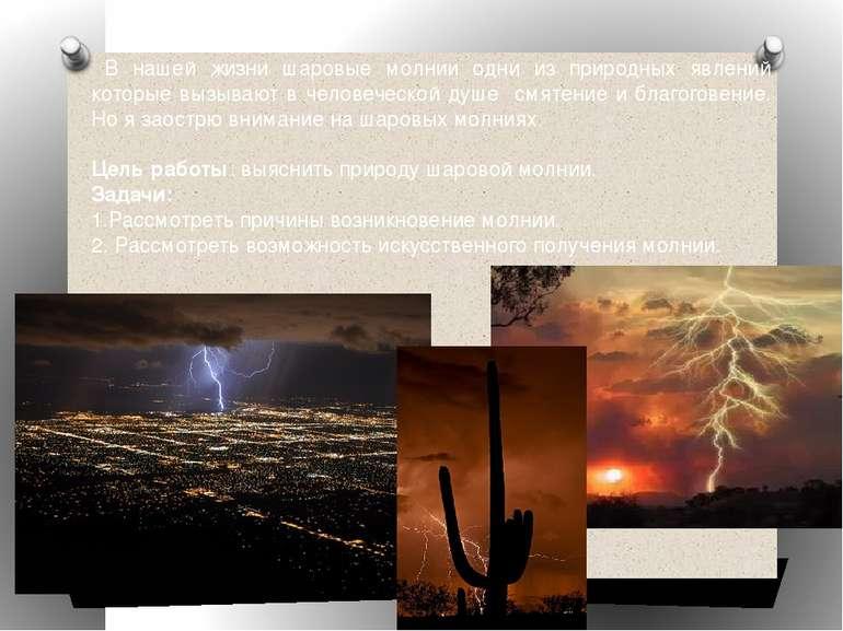 В нашей жизни шаровые молнии одни из природных явлений которые вызывают в чел...