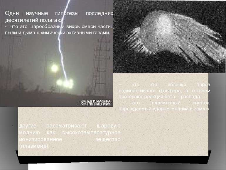 – что это облачко паров радиоактивного фосфора, в котором протекают реакция б...