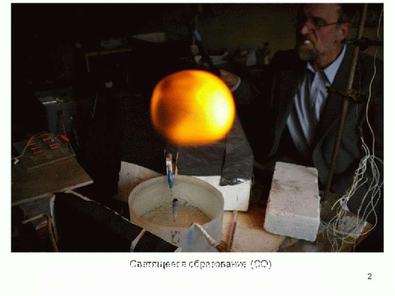 Было сделано несколько заявлений о получении шаровой молнии в лабораториях, н...