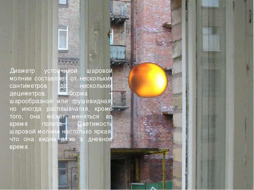 Диаметр устойчивой шаровой молнии составляет от нескольких сантиметров до нес...