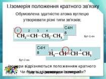 І.Ізомерія положення кратного зв'язку