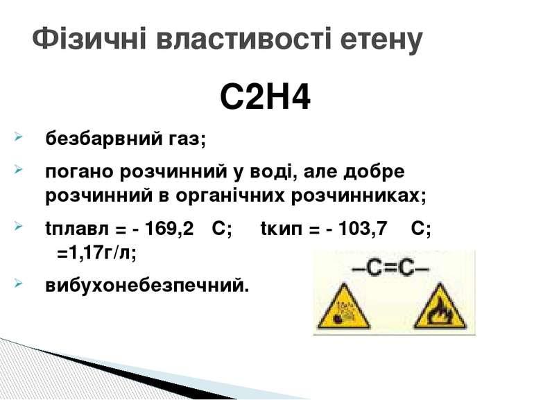 Фізичні властивості етену С2Н4 безбарвний газ; погано розчинний у воді, але д...