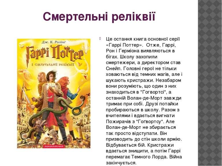 Смертельні реліквії Це остання книга основної серії «Гаррі Поттер». Отже, Гар...