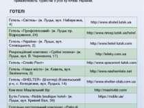 САНАТОРІЇ На території Волинської області функціонує 6 санаторіїв, 69 баз та ...