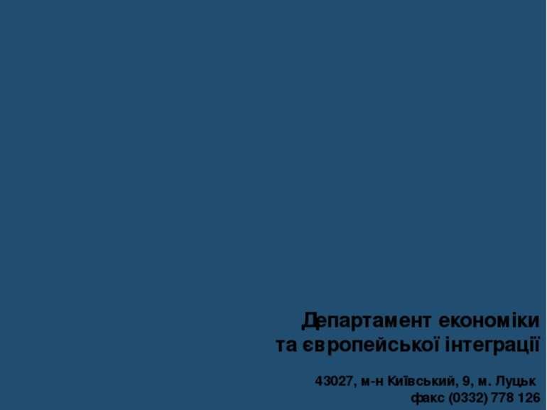 Департамент економіки та європейської інтеграції 43027, м-н Київський, 9, м. ...