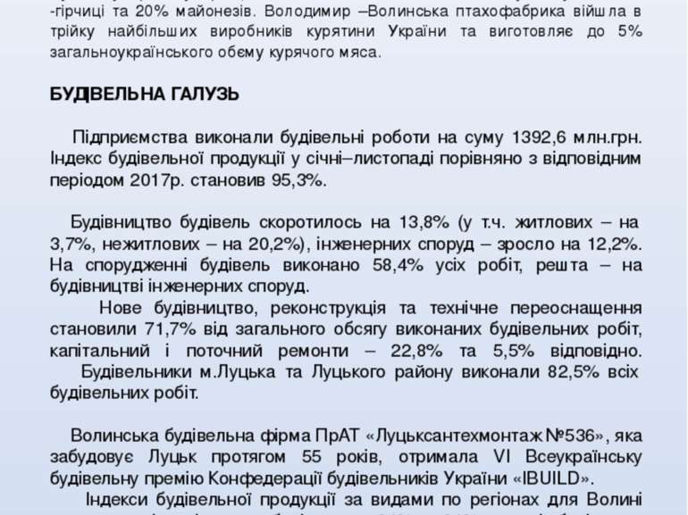 АГРАРНИЙ ПОТЕНЦІАЛ На початку 2018 рік у Волинській області працюють 600 ферм...
