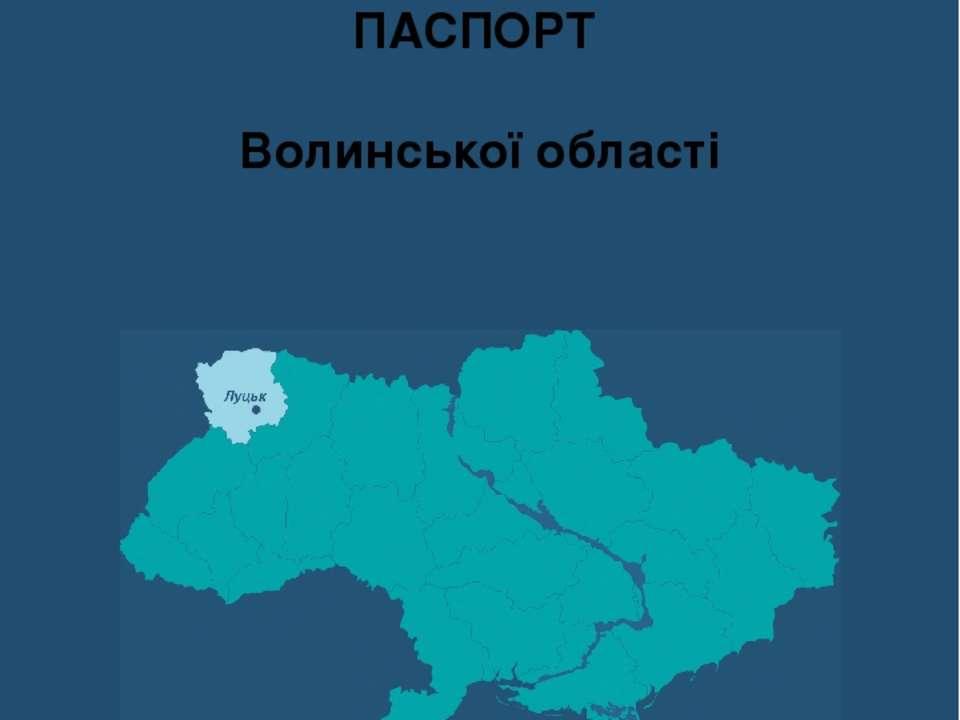 ІНВЕСТИЦІЙНИЙ ПАСПОРТ Волинської області
