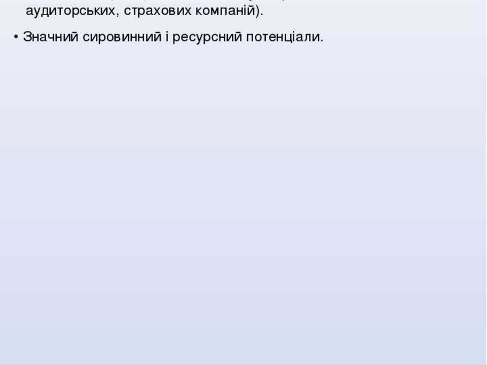 КОНКУРЕНТНІ ПЕРЕВАГИ РЕГІОНУ • Розташування поблизу кордонів Польщі та Білору...