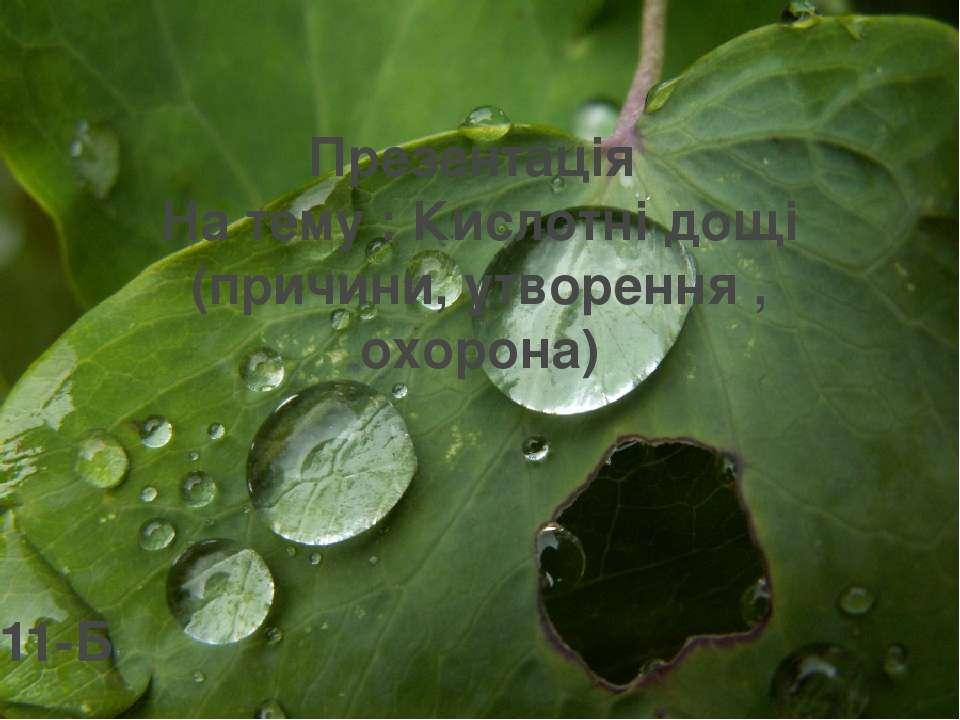 Кисло тний дощ— усі види метеорологічних опадів:дощ,сніг,град, туман, дощ...