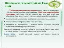 Відмінності Зеленої хімії від Екологічної хімії Хімія навколишнього середовищ...