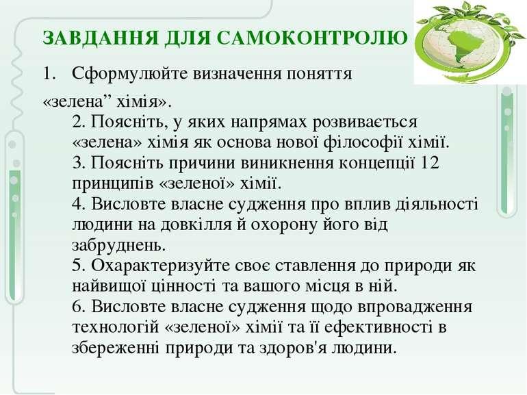 """ЗАВДАННЯ ДЛЯ САМОКОНТРОЛЮ Сформулюйте визначення поняття «зелена"""" хімія». 2. ..."""