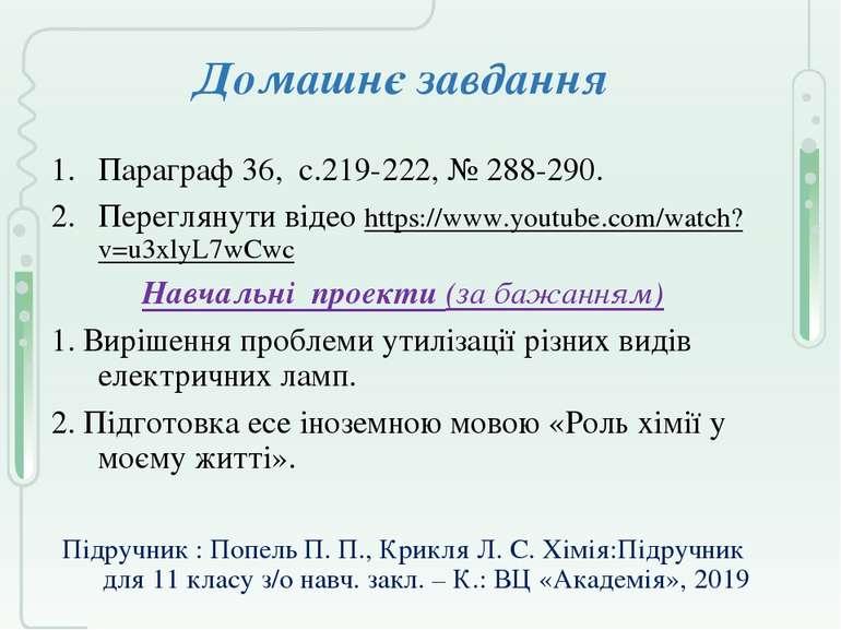 Домашнє завдання Параграф 36, с.219-222, № 288-290. Переглянути відео https:/...