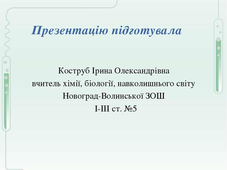 Презентацію підготувала Коструб Ірина Олександрівна вчитель хімії, біології, ...