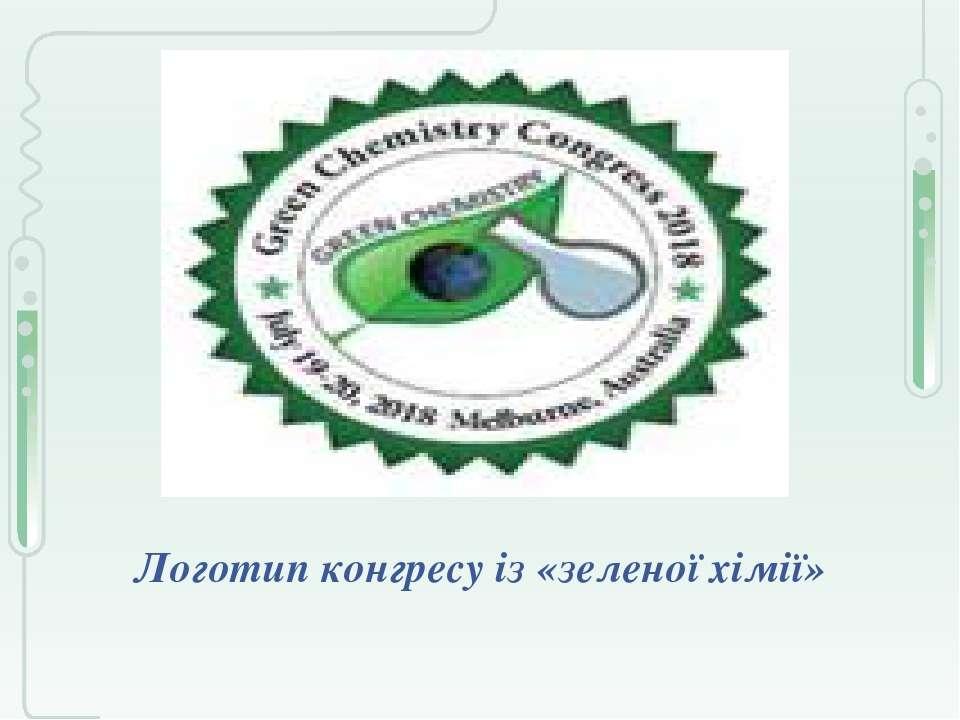 Логотип конгресу із «зеленої хімії»