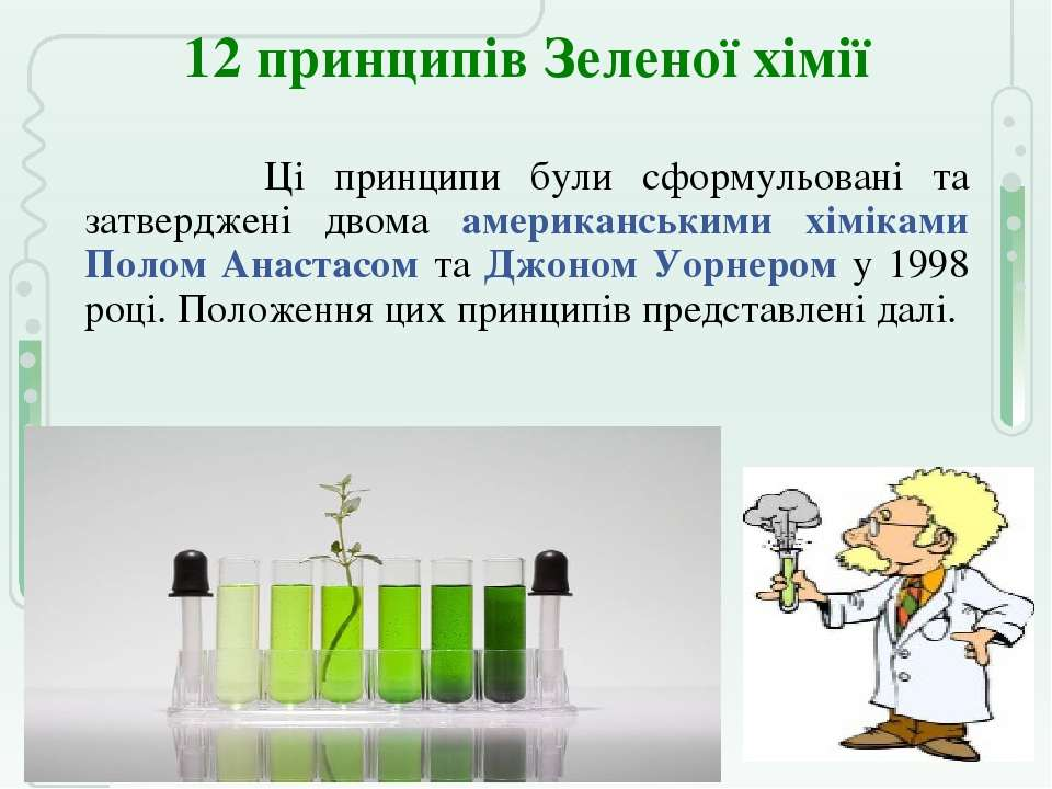 12 принципів Зеленої хімії Ці принципи були сформульовані та затверджені двом...