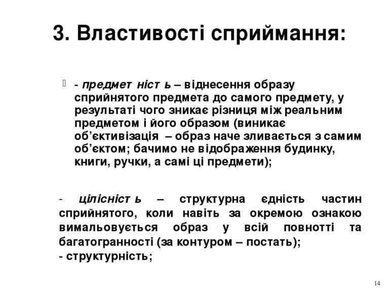 3. Властивості сприймання: - предметність – віднесення образу сприйнятого пре...