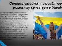Основні чинники та особливості розвитку культури в Україні