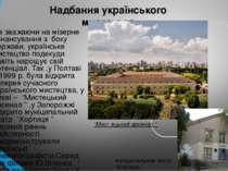 Надбання українського мистецтва Не зважаючи на мізерне фінансування з боку де...