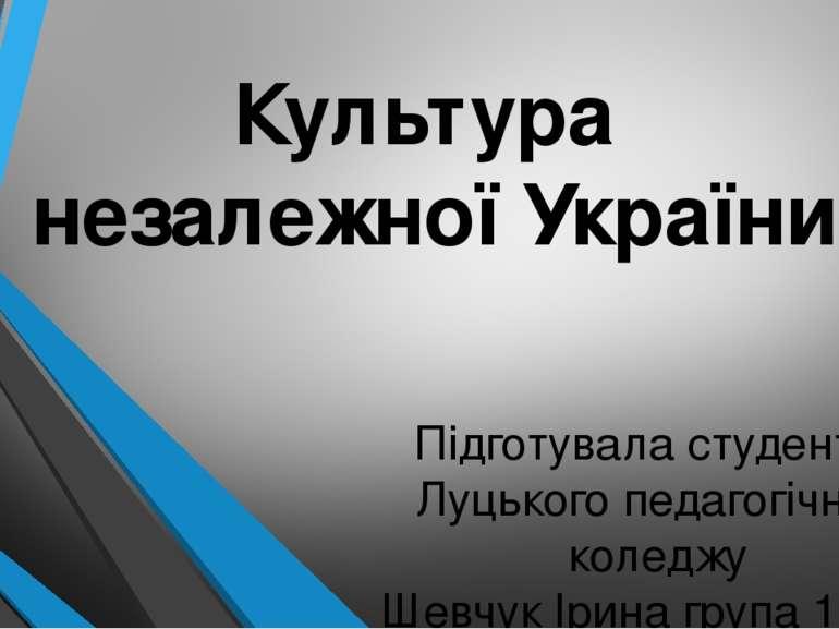 Підготувала студентка Луцького педагогічного коледжу Шевчук Ірина група 12шк.