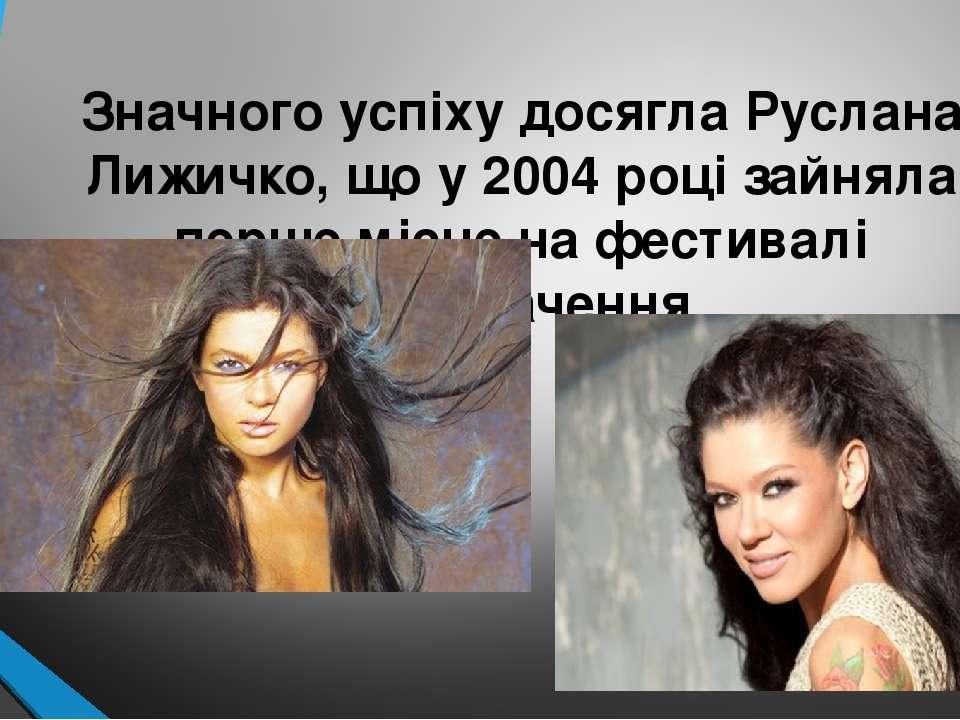 Значного успіху досягла Руслана Лижичко, що у 2004 році зайняла перше місце н...
