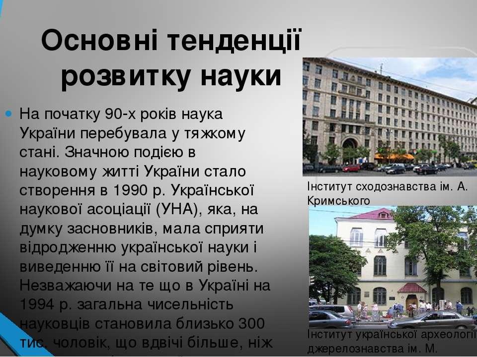 Основні тенденції розвитку науки На початку 90-х років наука України перебува...